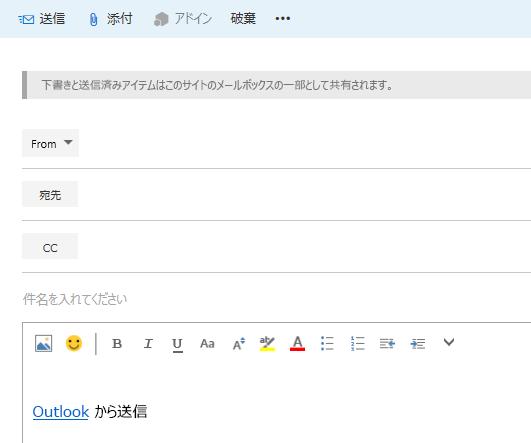 サイト メールボックス内の電子メールにアドレスを追加する