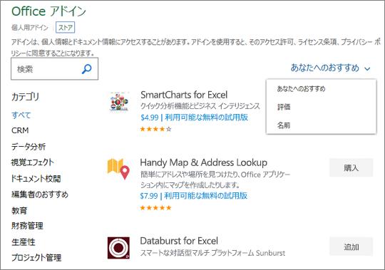 """評価、名前、または """"おすすめ"""" オプションを使用して、アドインを参照できる、[Office アドイン] ページの [ストア] セクションを示すスクリーン ショット。また、検索ボックスを使ってアドインを検索することもできます。"""