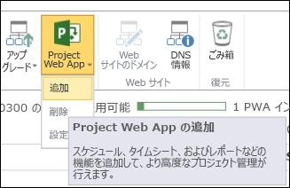 [Project Web App]、[追加]