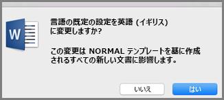 Office for Mac の [言語] の [既定]