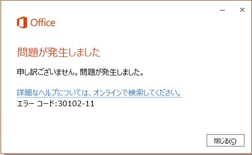 Office のインストール時にエラー コード 30102-11 が表示される