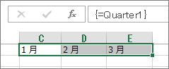 配列数式で使われる名前付き定数