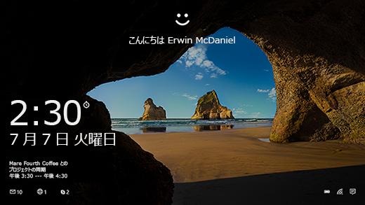 Windows Hello の応答メッセージが表示されたスタート画面