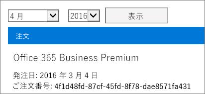 Office 365 管理センターの [請求書] ページのスクリーン ショット。