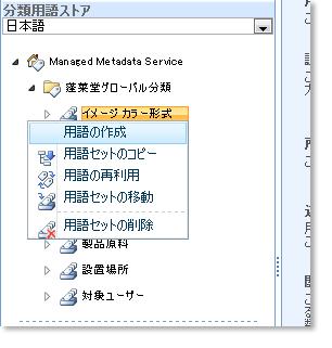用語セットに対して実行できるアクションが表示されたメニュー