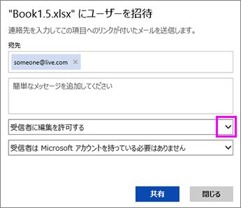 ブックを表示のみに変更するためのオプション