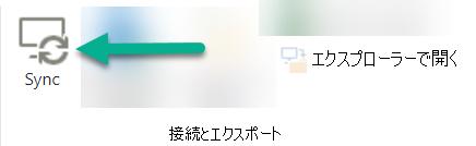 [同期] オプションは、SharePoint リボンの [エクスプローラーで開く] の左側に表示されます。
