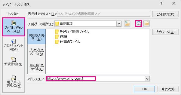 Web サイトへのリンクの挿入オプションが選択された状態を示すダイアログ ボックス
