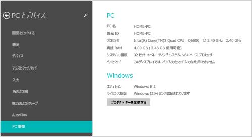 PC 設定の PC 情報ページ