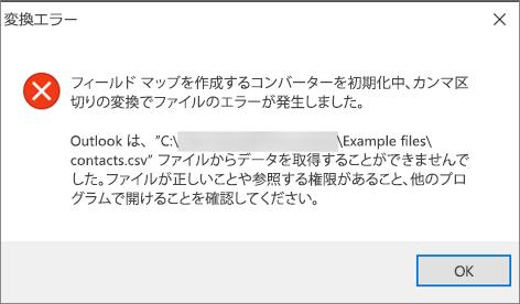 これは、.csv ファイルが空である場合に表示されるエラー メッセージです。