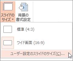 [ユーザー設定のスライドのサイズ] メニュー オプション