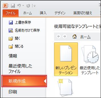 [ファイル] タブをクリックし、[新規作成] をクリックします。