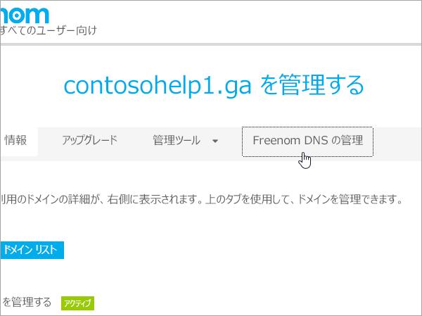 Freenom - [Manage Freenom DNS] の選択_C3_2017530151417