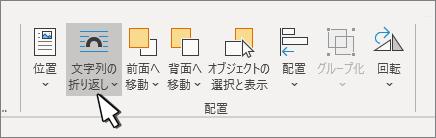 テキストの折り返しを選択して、[配置] パネル > 図の書式設定