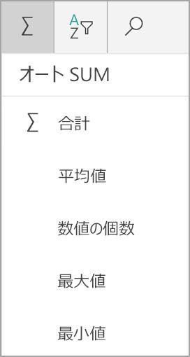 Windows タブレットの Excel 合計