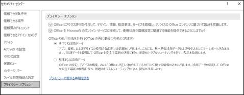 Windows 版 Office の [セキュリティ センターの設定] の [プライバシー オプション] セクション
