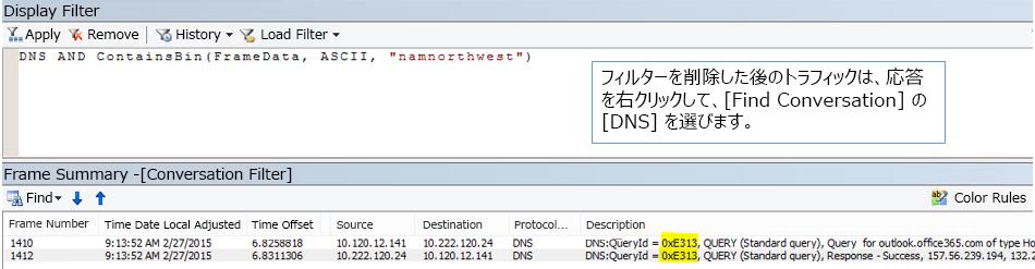 [スレッドの検索]、[DNS] の順でフィルター処理されたトレース。