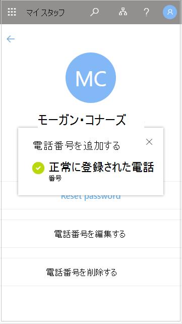 追加したユーザーの電話番号を [マイ スタッフ] に保存する