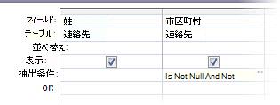 [市] フィールドが NULL にも空にも設定されていないという抽出条件のクエリ デザイナー。