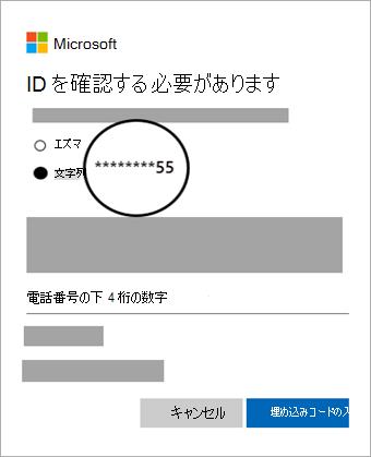 コードを取得するために選択した確認オプションのスクリーンショット