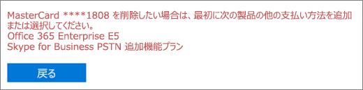 有効なサブスクリプションの支払いに使われているクレジット カードを削除しようとした場合に表示されるエラー メッセージ。