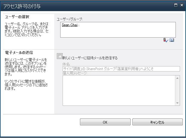 ユーザーまたはグループの名前を入力する