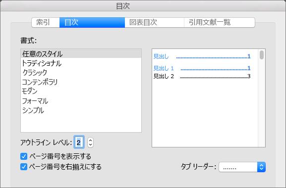 [目次] ダイアログ ボックスの [目次] タブで、ドキュメントの目次の設定を選択します。