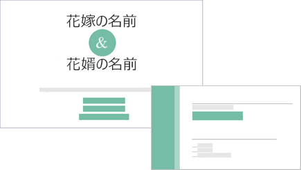 結婚式の招待状と返信カードの概念図