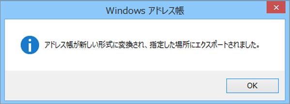 連絡先が csv ファイルにエクスポートされたことを示す最終メッセージが表示されます。