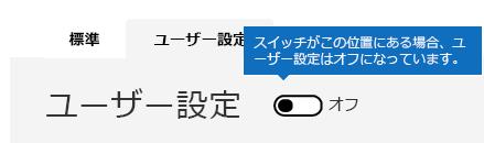 このスクリーンショットは、ポリシーの設定がオフになっているユーザー設定のスパム対策フィルターを示しています。