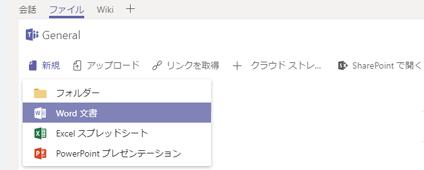 新しいファイルを作成するか、チャネルのファイルライブラリにアップロードする