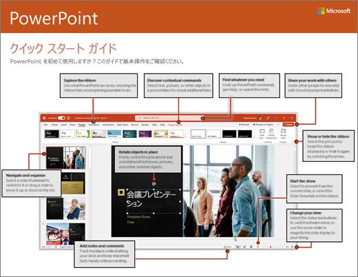 PowerPoint 2016 クイック スタート ガイド (Windows)