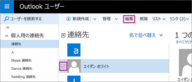 Outlook の [連絡先] ページのスクリーン ショット (一部)。 スクリーン ショットでは、連絡先の名前の横にあるチェック ボックスがオンになっていて、ツールバーの [編集] には吹き出しが付いています。