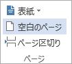 [挿入] タブの [空白のページ] をクリックします。