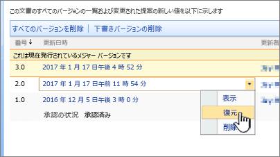 ファイルで [復元] が強調表示されているバージョン管理のドロップダウン