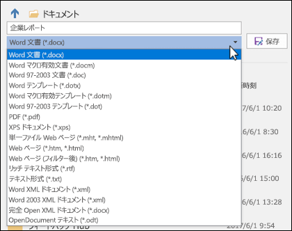 ファイルの種類のドロップ ダウンをクリックして、ドキュメントの別のファイル形式を選択します。