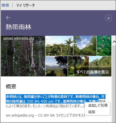 [リサーチ ツール] すべての画像を表示、テキストの追加、またはテキストの追加と引用