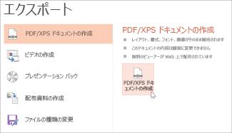 プレゼンテーションを PDF 形式で保存する
