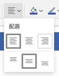Visio Online リボンの [文字列の配置] ボタン
