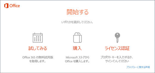 Office がプリインストールされている PC の既定の試用、購入、アクティブ化オプションが表示されているスクリーンショット
