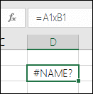 セル参照で乗算に * ではなく x を使用した場合の #NAME? エラー