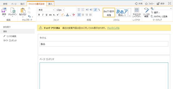 ページがチェックアウトされていることを示す黄色のバーが新しい発行ページに表示されたスクリーン ショット