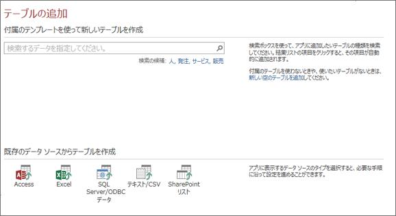 テーブルを Access Web アプリに追加する