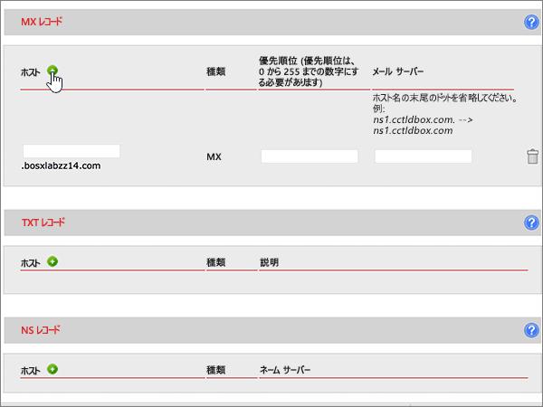 ipMirror-BP-Configure-2-1