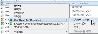 Web ブラウザーで、同期されたフォルダー内のファイルを表示