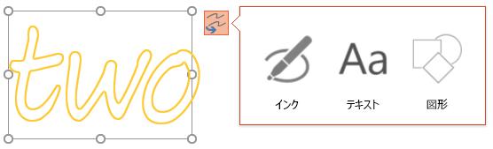 インクを変換すると、選択したオブジェクトの変換先のオブジェクトの種類が示されます。