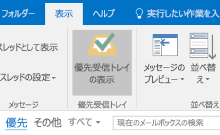 Outlook の優先受信トレイ機能