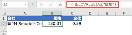 "=FIELDVALUE(A2,""Price"") を使用して会社の株価を取得します"