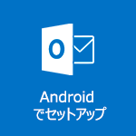 Android 版 Outlook のセットアップ