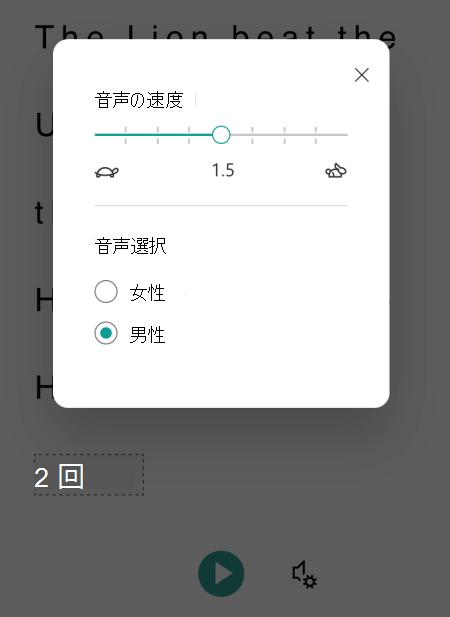iOS 用 Microsoft Lens のイマーシブ リーダーの [音声オプション] ダイアログ ボックス。